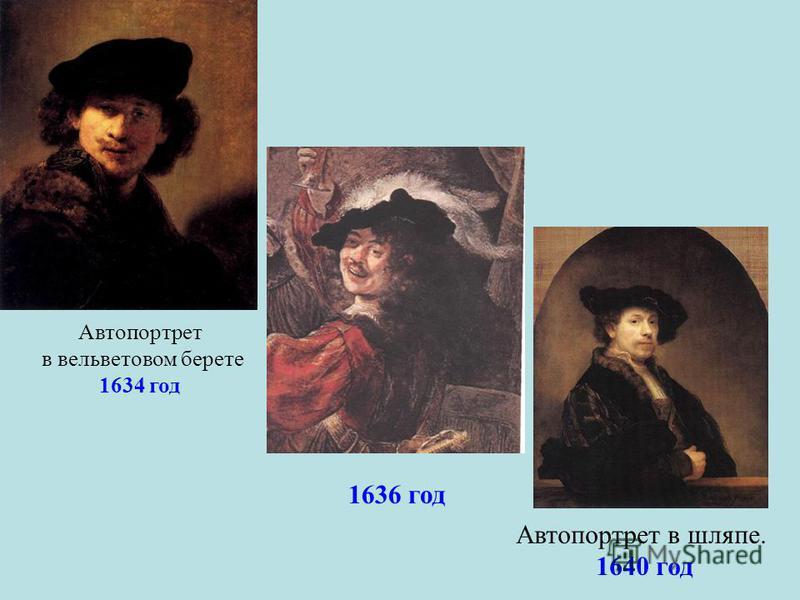 Автопортрет в вельветовом берете 1634 год Автопортрет в шляпе. 1640 год 1636 год