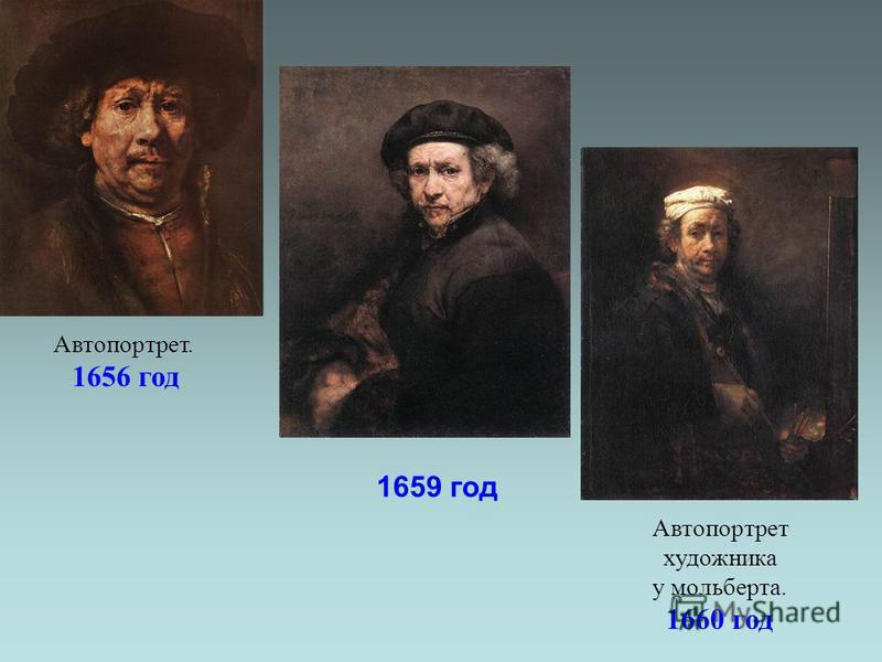 Автопортрет. 1656 год 1659 год Автопортрет художника у мольберта. 1660 год