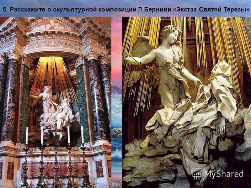 5. Расскажите о скульптурной композиции Л.Бернини «Экстаз Святой Терезы»