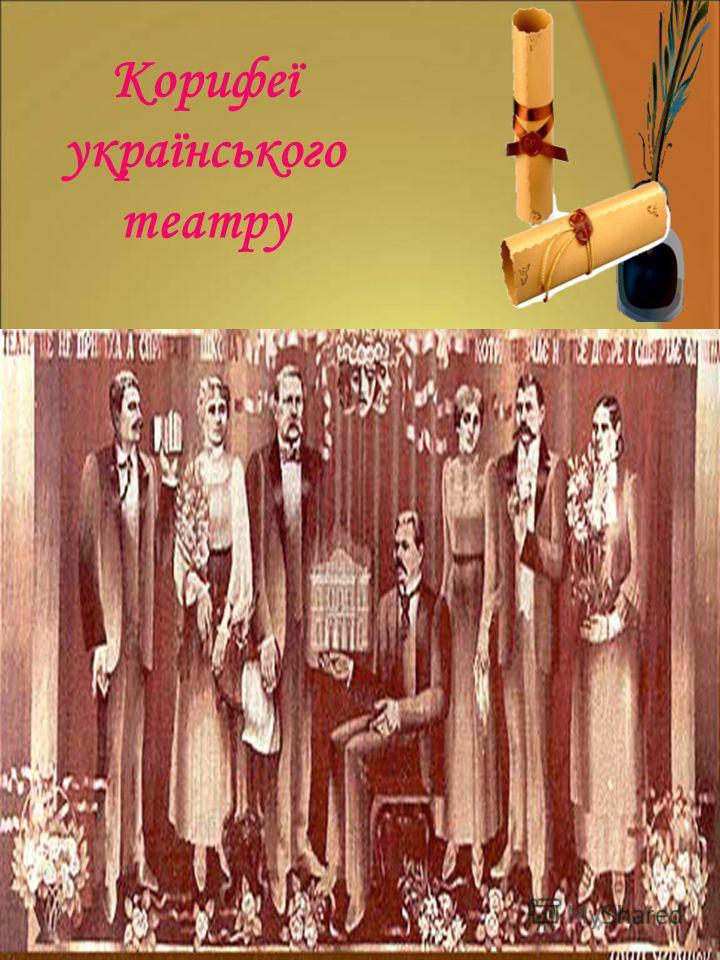 Корифеї українського театру