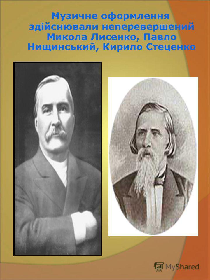 Музичне оформлення здійснювали неперевершений Микола Лисенко, Павло Нищинський, Кирило Стеценко
