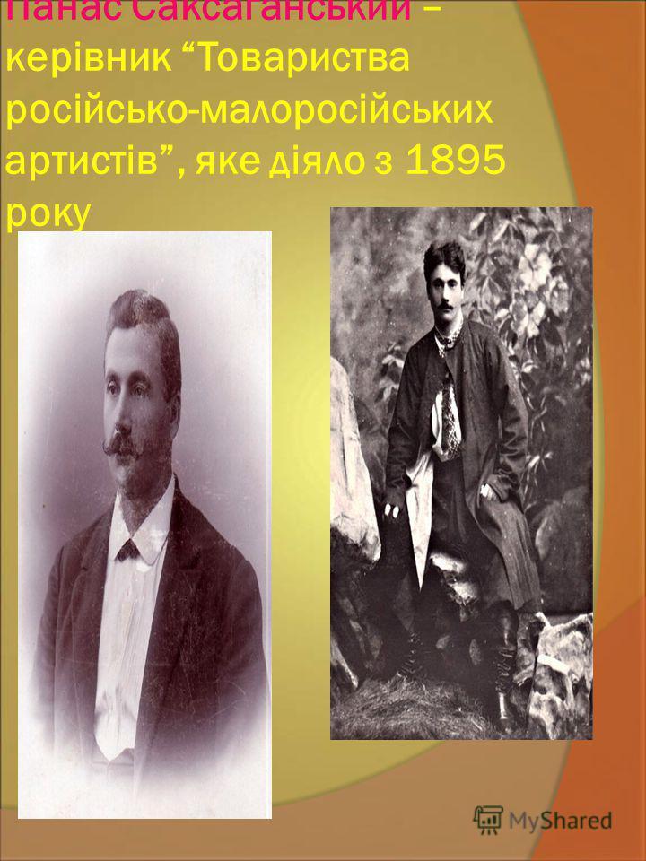 Панас Саксаганський – керівник Товариства російсько-малоросійських артистів, яке діяло з 1895 року
