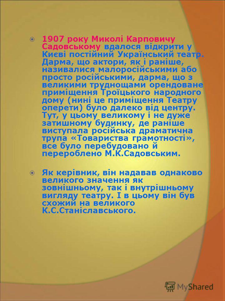 1907 року Миколі Карповичу Садовському вдалося відкрити у Києві постійний Український театр. Дарма, що актори, як і раніше, називалися малоросійськими або просто російськими, дарма, що з великими труднощами орендоване приміщення Троїцького народного