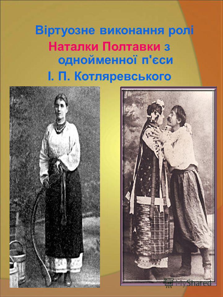 Віртуозне виконання ролі Наталки Полтавки з однойменної п'єси І. П. Котляревського