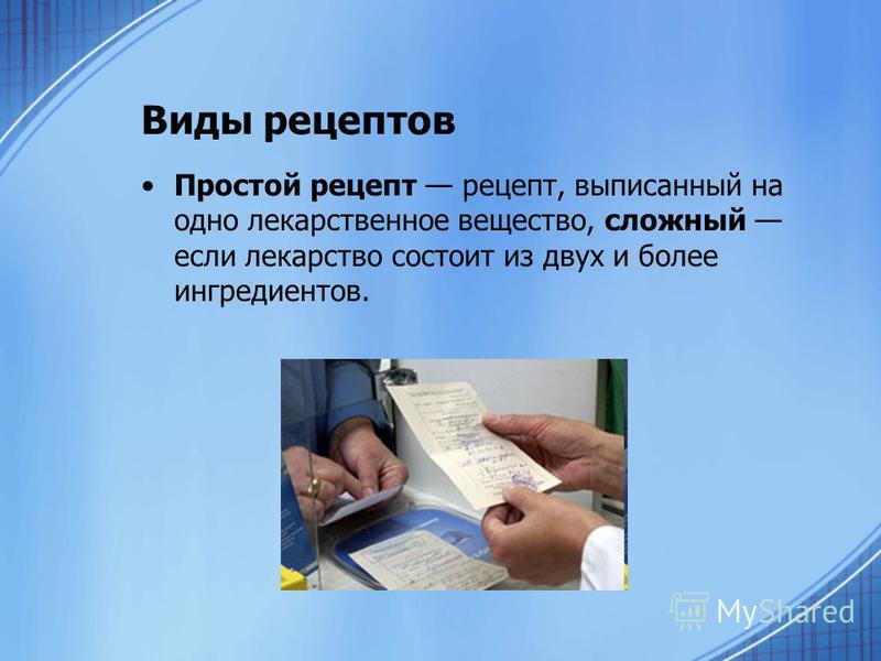 Виды рецептов Простой рецепт рецепт, выписанный на одно лекарственное вещество, сложный если лекарство состоит из двух и более ингредиентов.