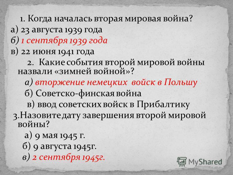 1. Когда началась вторая мировая война? а) 23 августа 1939 года б) 1 сентября 1939 года в) 22 июня 1941 года 2. Какие события второй мировой войны назвали «зимней войной»? а) вторжение немецких войск в Польшу б) Советско-финская война в) ввод советск