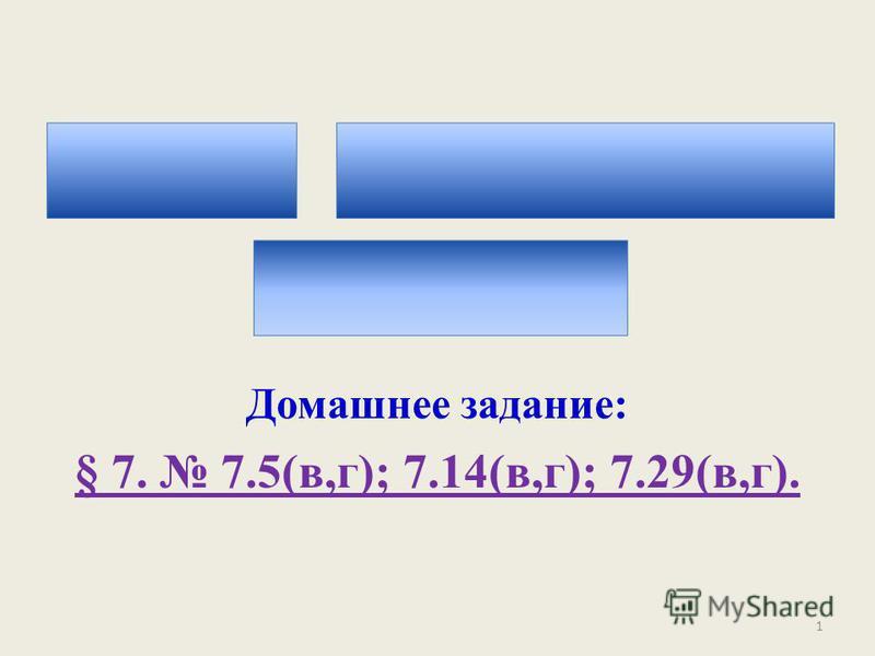 Домашнее задание: § 7. 7.5(в,г); 7.14(в,г); 7.29(в,г). 1