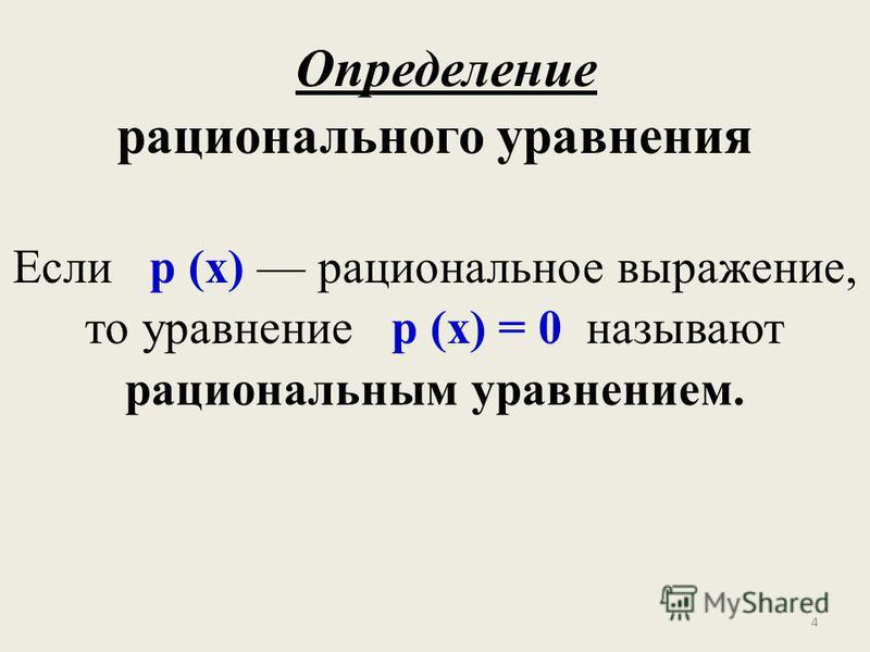 4 Определение рационального уравнения Если р (х) рациональное выражение, то уравнение р (х) = 0 называют рациональным уравнением.