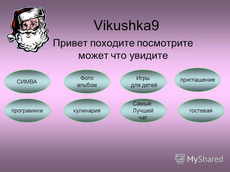 Vikushka9 Привет походите посмотрите может что увидите СИМВА Игры для детей Самый Лучшей чат кулинария программки приглашение Фото альбом гостевая