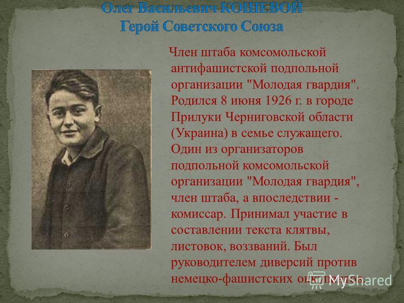 Член штаба комсомольской антифашистской подпольной организации