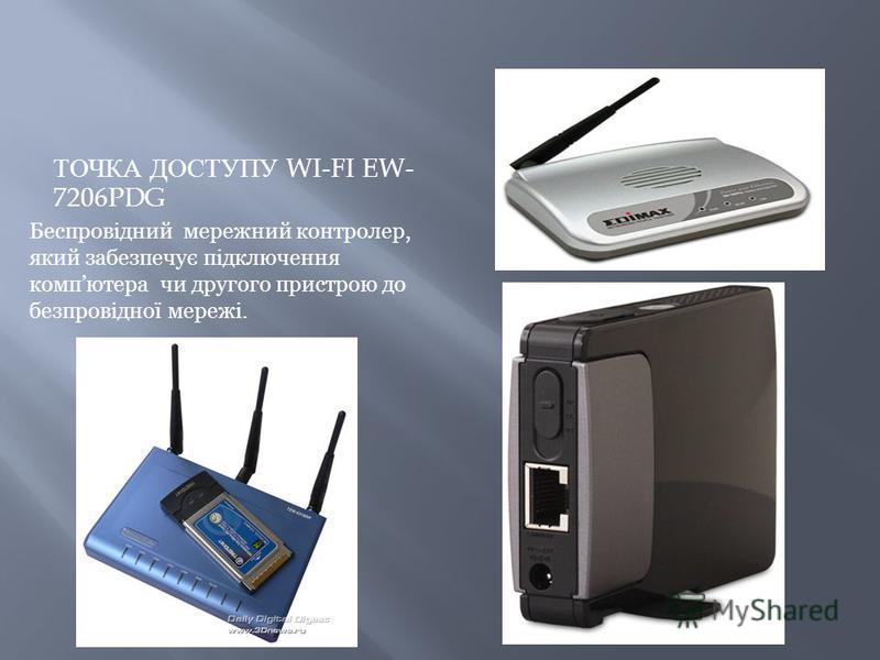ТОЧКА ДОСТУПУ WI-FI EW- 7206PDG Беспровідний мережний контролер, який забезпечує підключення компютера чи другого пристрою до безпровідної мережі.
