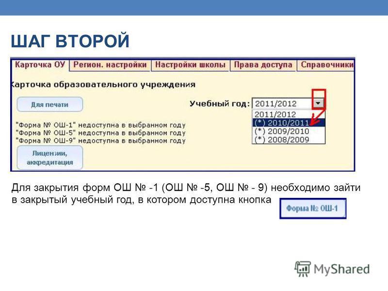 ШАГ ВТОРОЙ Для закрытия форм ОШ -1 (ОШ -5, ОШ - 9) необходимо зайти в закрытый учебный год, в котором доступна кнопка