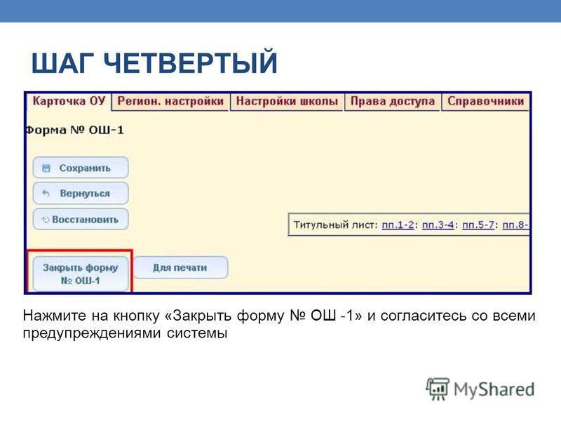 ШАГ ЧЕТВЕРТЫЙ Нажмите на кнопку «Закрыть форму ОШ -1» и согласитесь со всеми предупреждениями системы