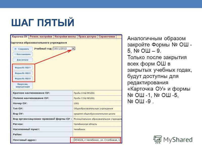 ШАГ ПЯТЫЙ Аналогичным образом закройте Формы ОШ - 5, ОШ – 9. Только после закрытия всех форм ОШ в закрытых учебных годах, будут доступны для редактирования «Карточка ОУ» и формы ОШ -1, ОШ -5, ОШ -9.
