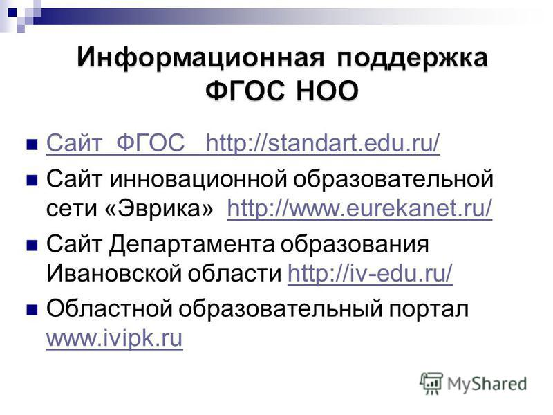 Сайт ФГОС http://standart.edu.ru/ Сайт ФГОС http://standart.edu.ru/ Сайт инновационной образовательной сети «Эврика» http://www.eurekanet.ru/http://www.eurekanet.ru/ Сайт Департамента образования Ивановской области http://iv-edu.ru/http://iv-edu.ru/