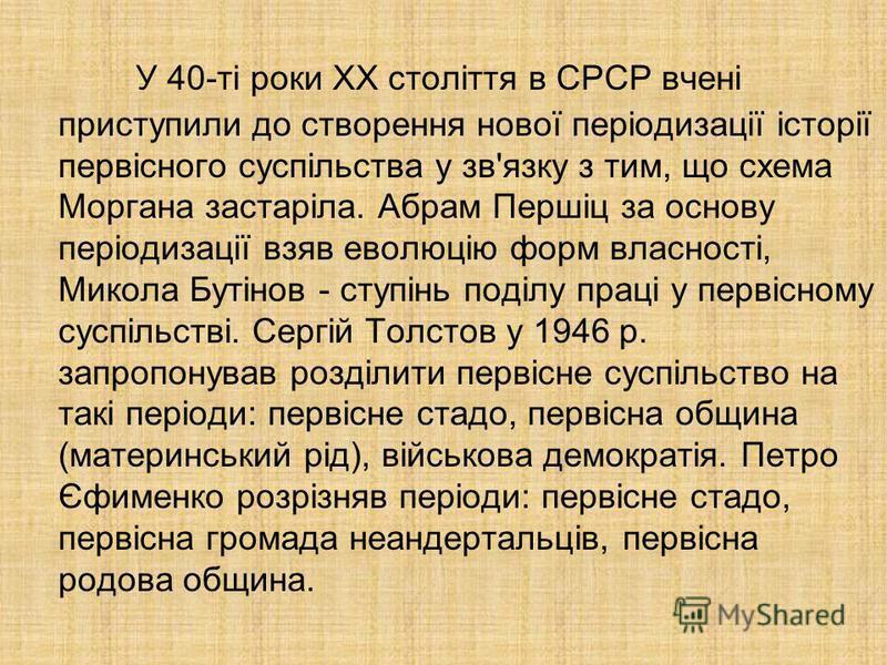 У 40-ті роки XX століття в СРСР вчені приступили до створення нової періодизації історії первісного суспільства у зв'язку з тим, що схема Моргана застаріла. Абрам Першіц за основу періодизації взяв еволюцію форм власності, Микола Бутінов - ступінь по