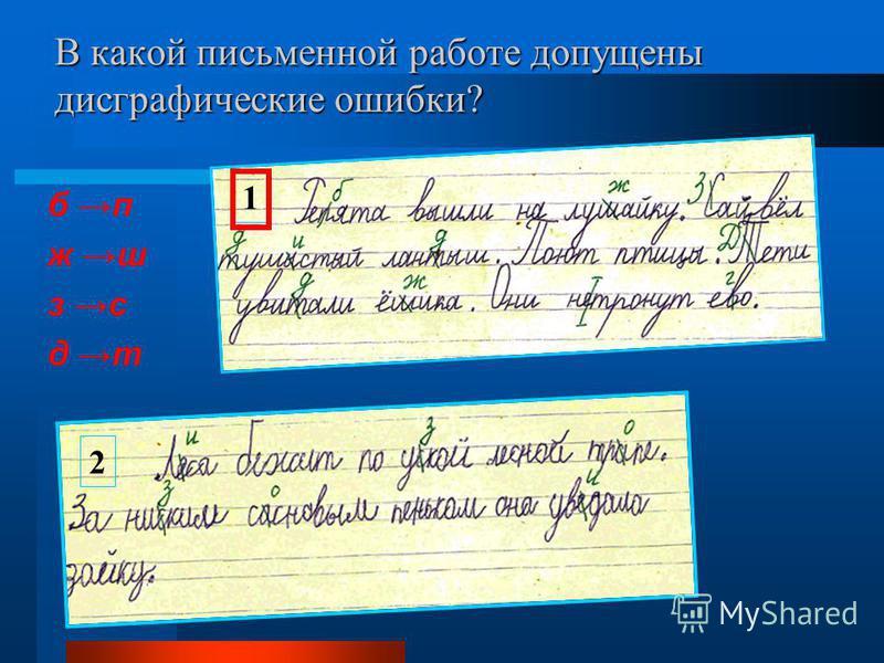 В какой письменной работе допущены дисграфические ошибки? 1 2 б пб п ж ш з с д т
