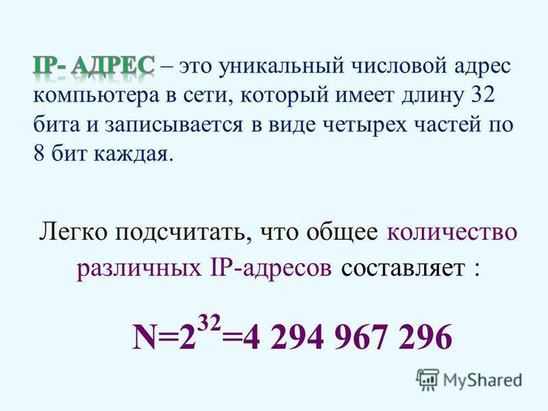Легко подсчитать, что общее количество различных IP-адресов составляет : N=2 32 =4 294 967 296