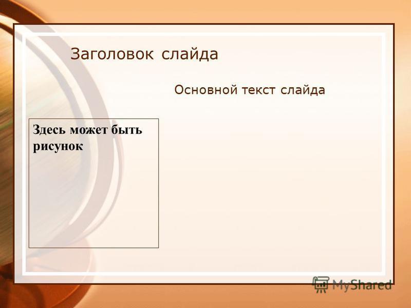 Заголовок слайда Основной текст слайда Здесь может быть рисунок