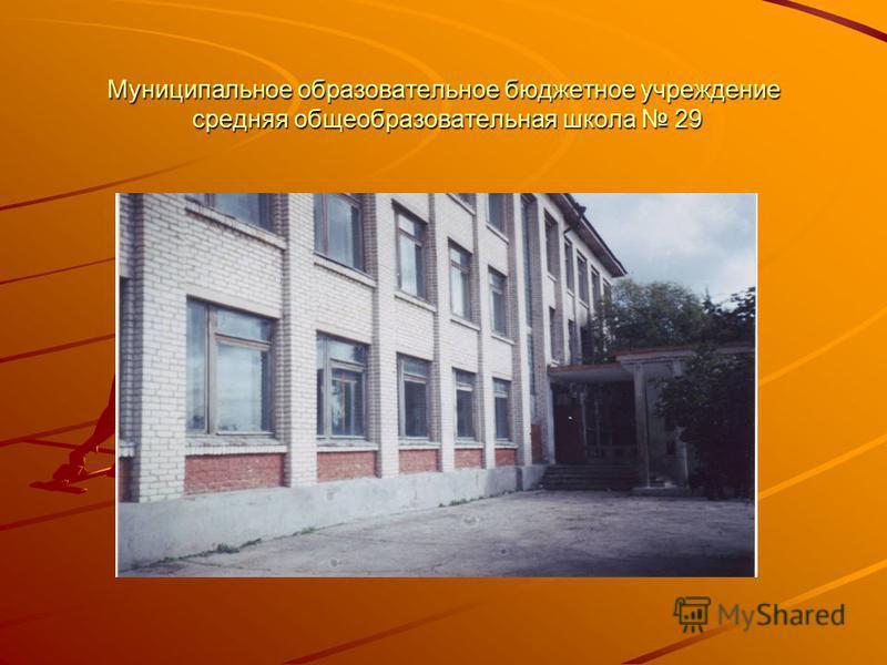 Муниципальное образовательное бюджетное учреждение средняя общеобразовательная школа 29