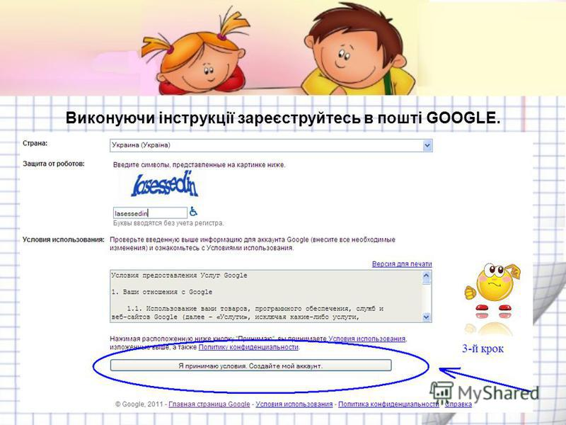 Виконуючи інструкції зареєструйтесь в пошті GOOGLE.