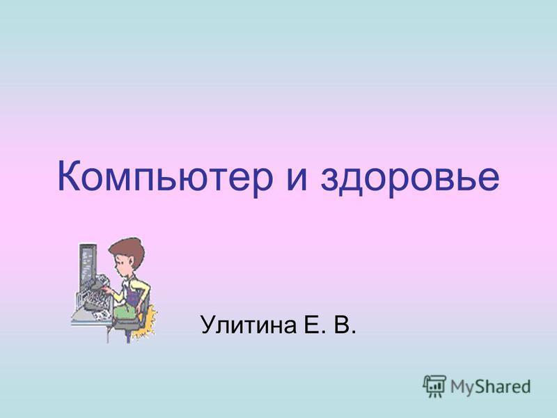 Компьютер и здоровье Улитина Е. В.