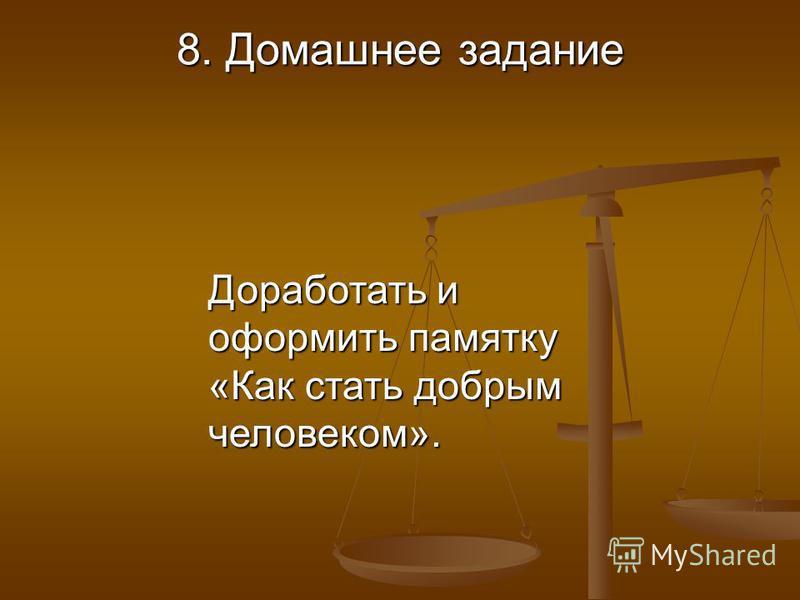 8. Домашнее задание Доработать и оформить памятку «Как стать добрым человеком».