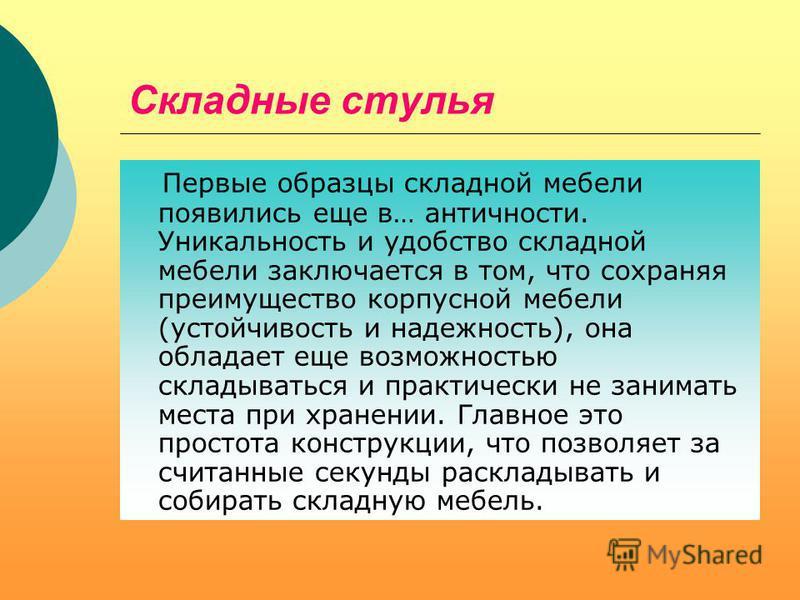 Презентация на тему Конструкция мебели Стулья Р абота учащихся  10 Классификация