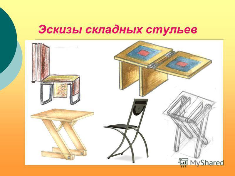 Модель складного стула на основе конструкции мольберта.