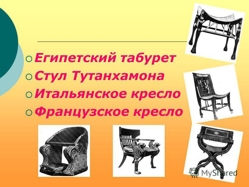 Историческое формообразование стульев