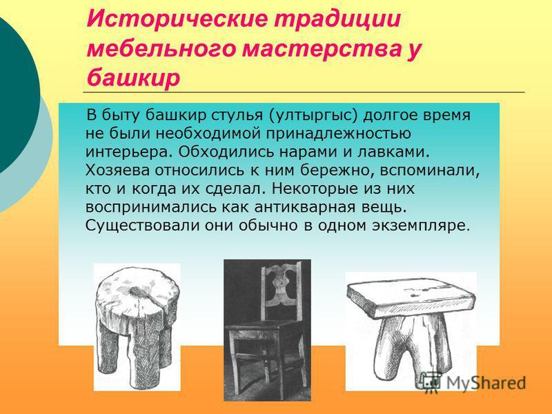 Египетский табурет Стул Тутанхамона Итальянское кресло Французское кресло