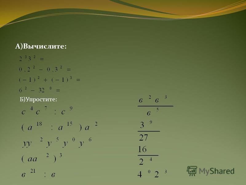 А)Вычислите: Б)Упростите: