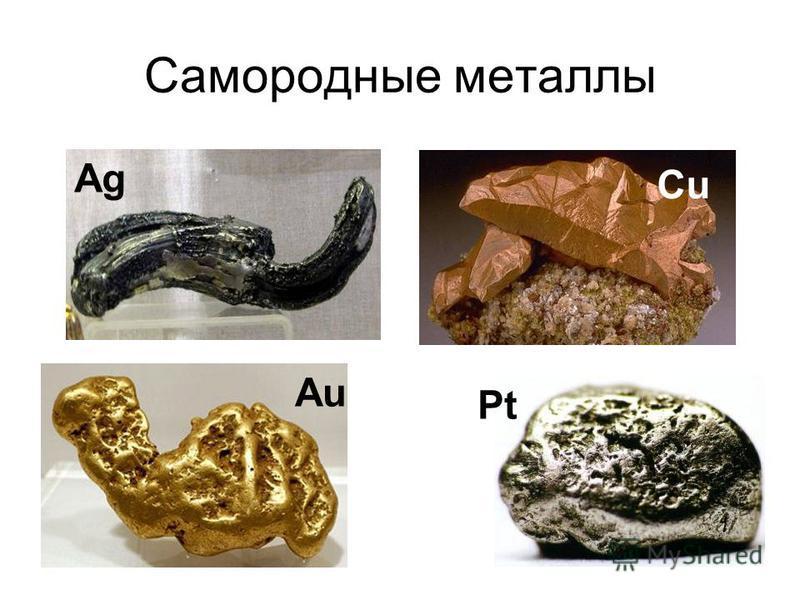 Самородные металлы Ag Au Pt Cu