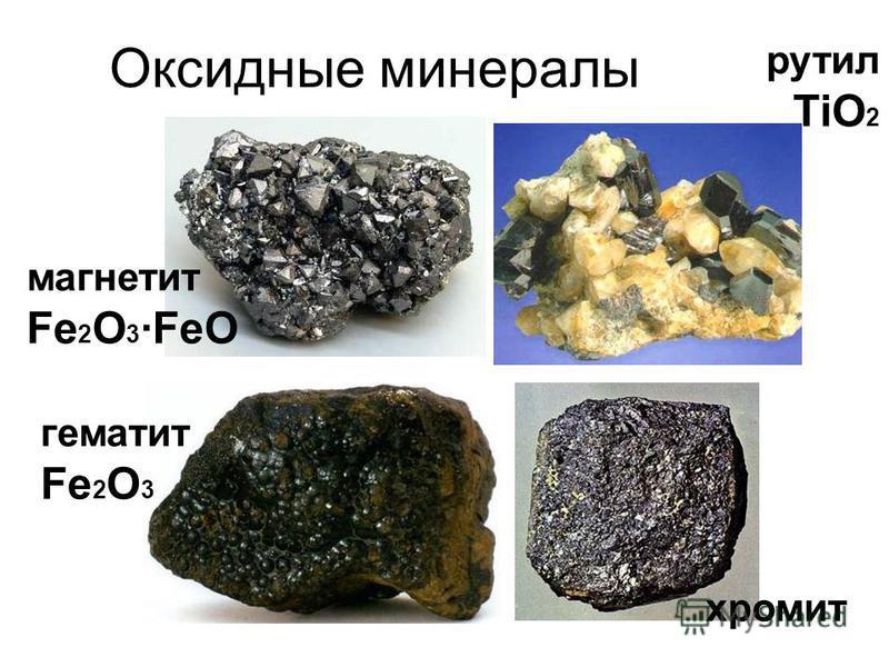 Оксидные минералы магнетит Fe 2 O 3 ·FeO гематит Fe 2 O 3 рутил TiO 2 хромит