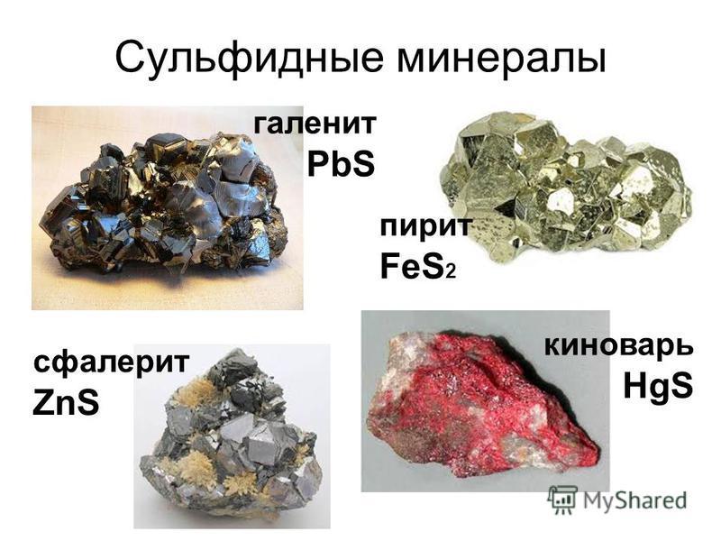 Сульфидные минералы киноварь HgS сфалерит ZnS галенит PbS пирит FeS 2