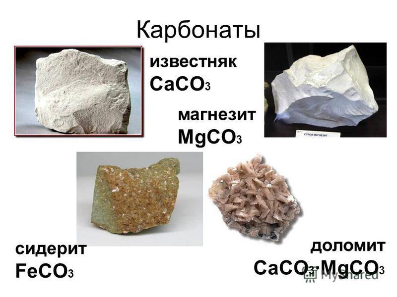 Карбонаты сидерит FeCO 3 известняк CaCO 3 магнезит MgCO 3 доломит CaCO 3 ·MgCO 3
