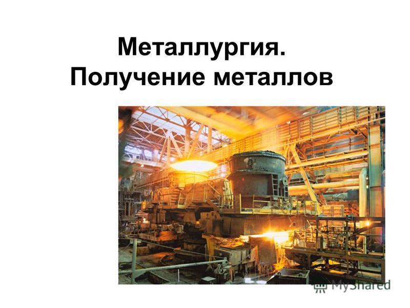 Металлургия. Получение металлов