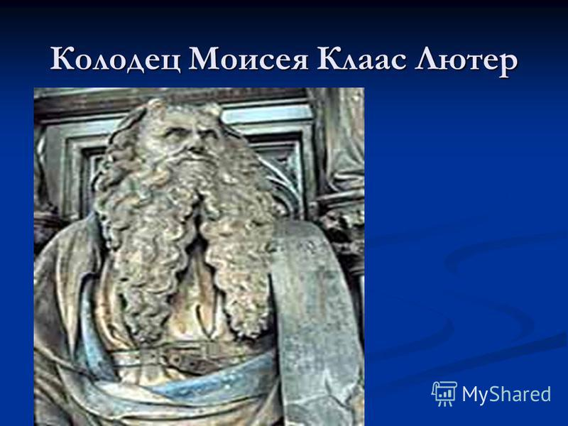 Колодец Моисея Клаас Лютер
