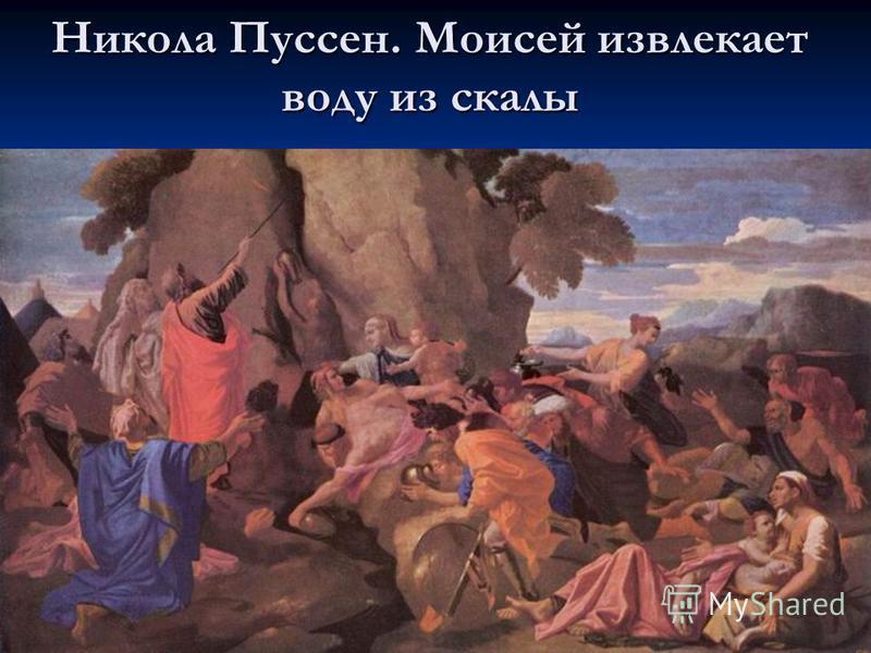 Никола Пуссен. Моисей извлекает воду из скалы