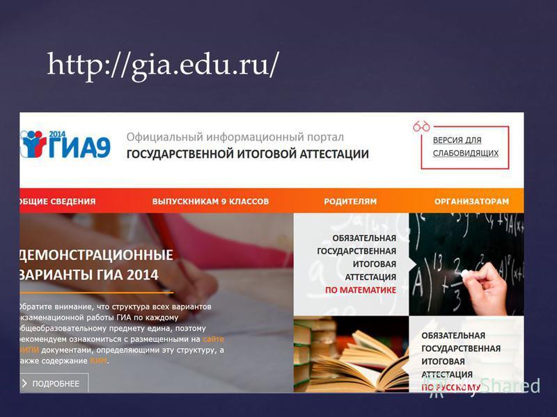 http://gia.edu.ru/
