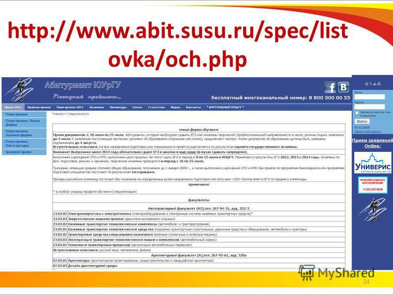 http://www.abit.susu.ru/spec/list ovka/och.php 24