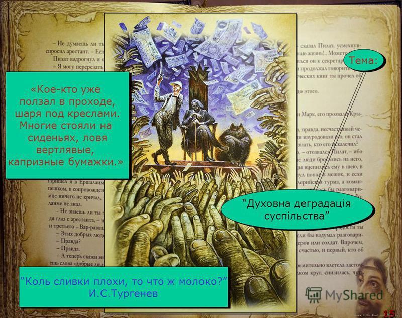 М.Кононов © 2009 E-mail: mvk@univ.kiev.ua 15 «Кое-кто уже ползал в проходе, шаря под креслами. Многие стояли на сиденьях, ловя вертлявые, капризные бумажки.» «Кое-кто уже ползал в проходе, шаря под креслами. Многие стояли на сиденьях, ловя вертлявые,