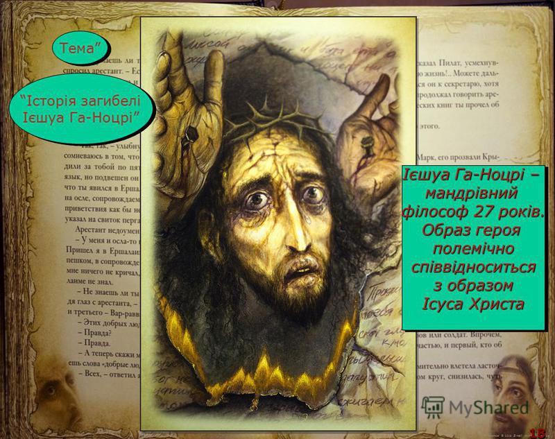 М.Кононов © 2009 E-mail: mvk@univ.kiev.ua 18 Ієшуа Га-Ноцрі – мандрівний філософ 27 років. Образ героя полемічноспіввідноситься з образом Ісуса Христа Ієшуа Га-Ноцрі – мандрівний філософ 27 років. Образ героя полемічноспіввідноситься з образом Ісуса