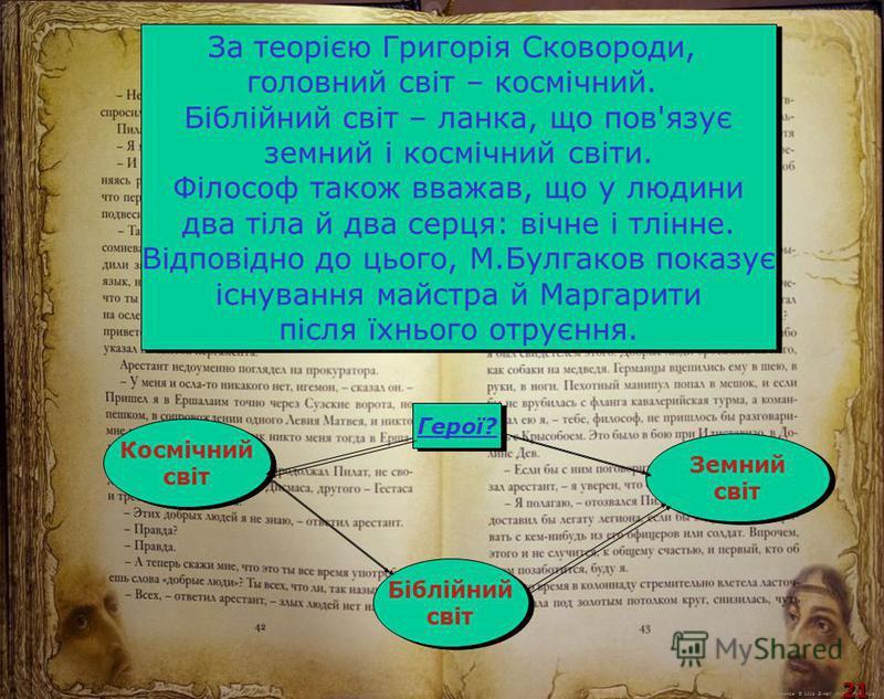 М.Кононов © 2009 E-mail: mvk@univ.kiev.ua 21 За теорією Григорія Сковороди, головний світ – космічний. Біблійний світ – ланка, що пов'язує земний і космічний світи. Філософ також вважав, що у людини два тіла й два серця: вічне і тлінне. Відповідно до