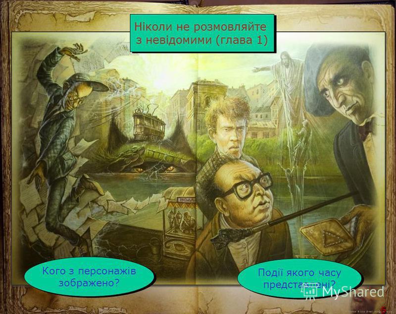 М.Кононов © 2009 E-mail: mvk@univ.kiev.ua 6 6 Ніколи не розмовляйте з невідомими (глава 1) Ніколи не розмовляйте з невідомими (глава 1) Кого з персонажів зображено? Кого з персонажів зображено? Події якого часу представлені? Події якого часу представ