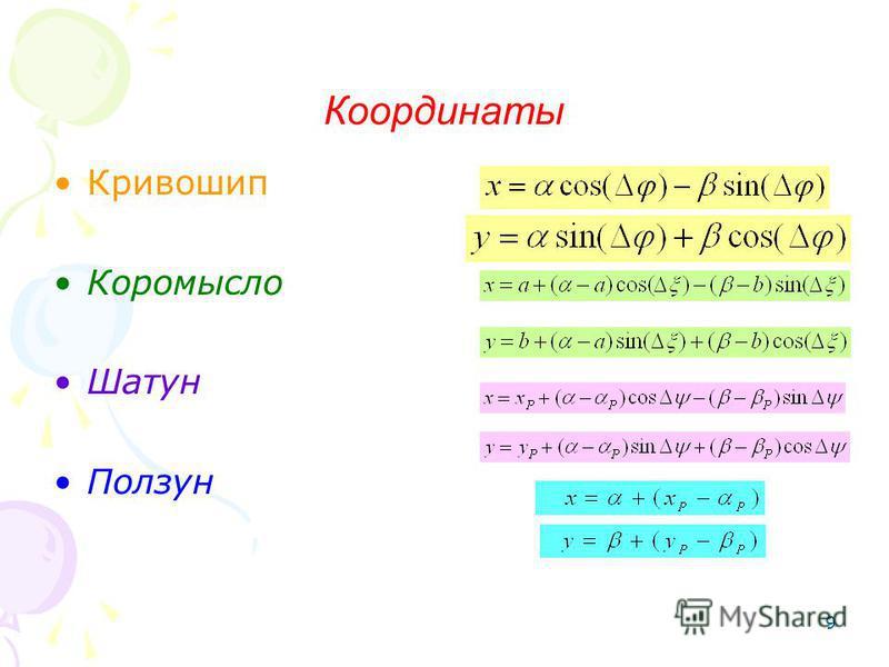 9 Координаты Кривошип Коромысло Шатун Ползун