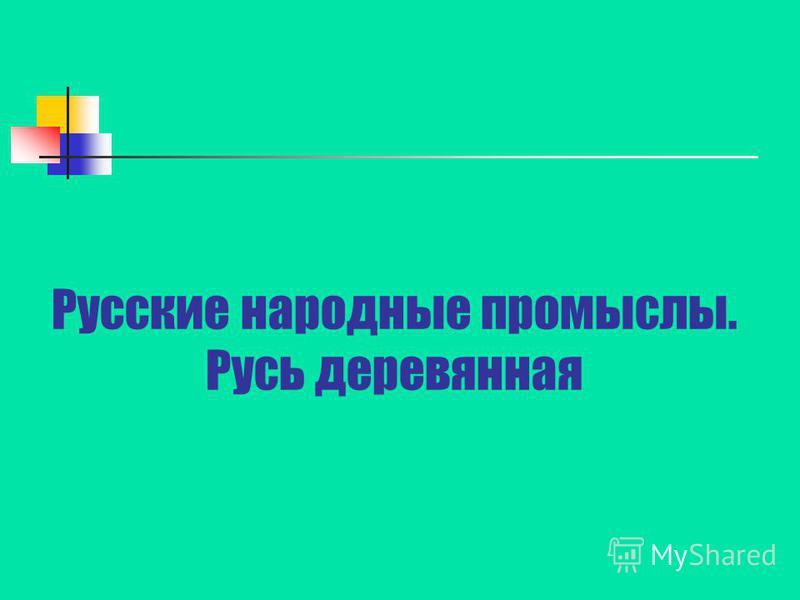 Русские народные промыслы. Русь деревянная
