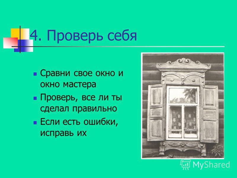 4. Проверь себя Сравни свое окно и окно мастера Проверь, все ли ты сделал правильно Если есть ошибки, исправь их