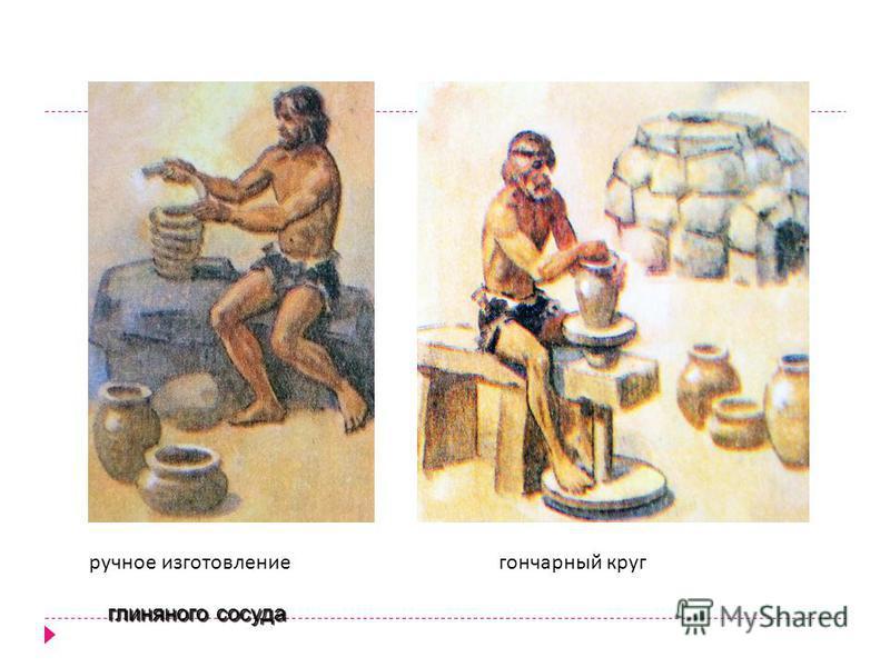 ручное изготовление гончарный круг глиняного сосуда