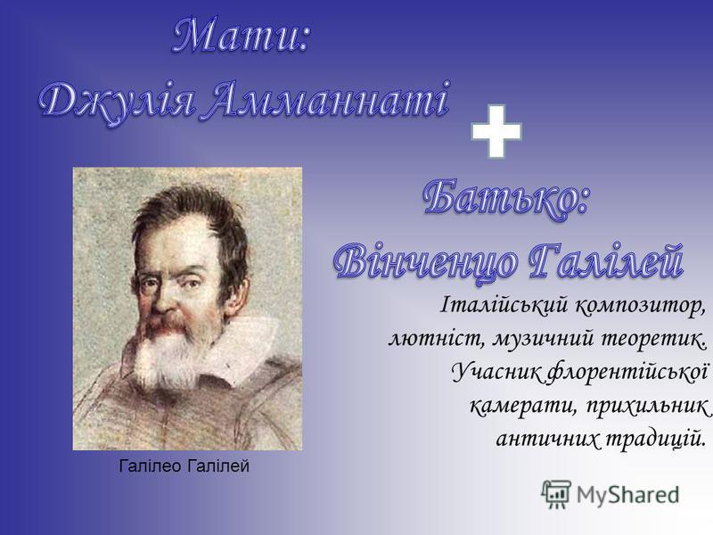 Італійський композитор, лютніст, музичний теоретик. Учасник флорентійської камерати, прихильник античних традицій. Галілео Галілей